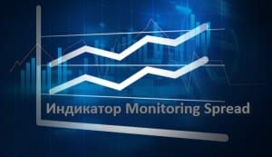 Индикатор мониторинг истории спреда Monitoring Spread